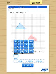 図形の移動 さわってうごく数学「AQUAアクア」 screenshot 6