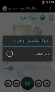 عبد الرحمن العوسي - لا إعلانات screenshot 6