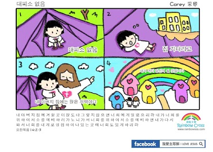 만화 성경 만화 예수 COMIC BIBLE FULL screenshot 5
