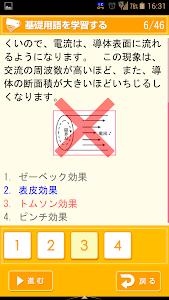 傾向と対策 第三種電気主任技術者試験 screenshot 4