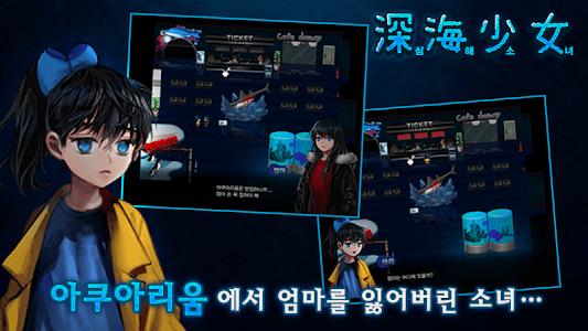 심해소녀 [본격 호러 쯔꾸르] screenshot 14