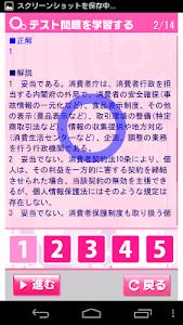 ナナミのAndroidで高校日本史 screenshot 6