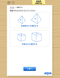 表面積・体積の比 さわってうごく数学「AQUAアクア」 screenshot 3