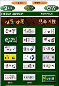 무료운세,사주팔자,궁합,토정비결,자미,꿈해몽,타로,이름 screenshot 0