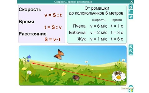 Математика 4 класс ФГОС screenshot 2