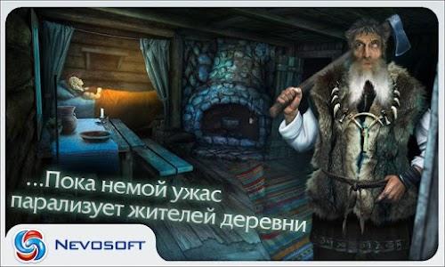 Дрожь 3: Души леса screenshot 12