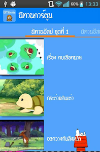 นิทานการ์ตูน screenshot 1