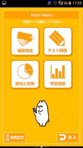 傾向と対策 情報セキュリティスペシャリスト試験 screenshot 1