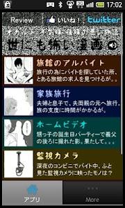 [無料漫画]世にも怖い漫画(オカルト、不気味、後味の悪い物語 screenshot 0