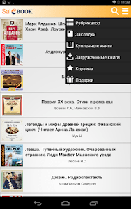 Аудиокниги - SaleBook screenshot 10