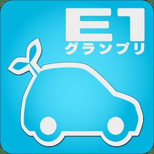 E1グランプリ エコ運転診断
