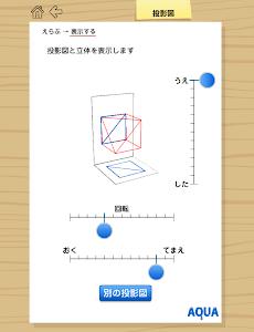 投影図 さわってうごく数学「AQUAアクア」 screenshot 9
