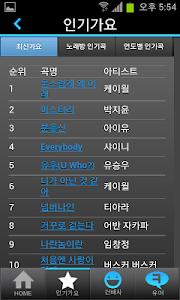BGM-사랑만들기 달콤한통화,알리바이,배경음악 screenshot 6