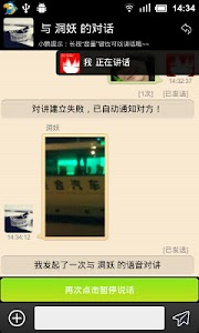 爱滔客(Airtalkee) screenshot 2