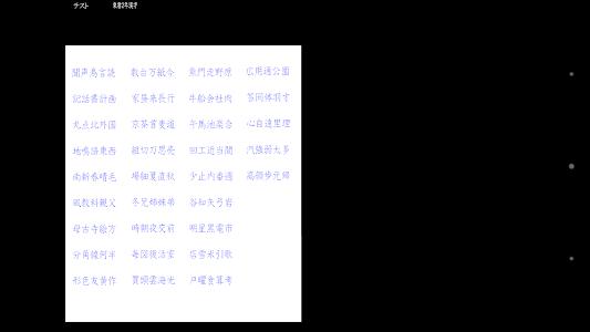2年漢字テスト(東書) screenshot 0