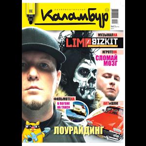 """Журнал """"Каламбур"""" №3 / 2014"""