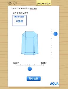 いろいろな立体 さわってうごく数学「AQUAアクア」 screenshot 8