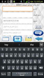 MMPI مقياس الشخصية متعدد اﻷوجه screenshot 1
