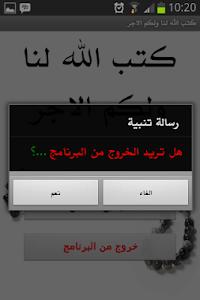 التسبيح الالكتروني screenshot 2