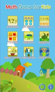 Math Game for Kids [study] screenshot 3