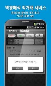 82one 직거래 퀵서비스(운송인용) screenshot 2
