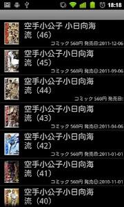 おしえて!本の発売日! screenshot 1