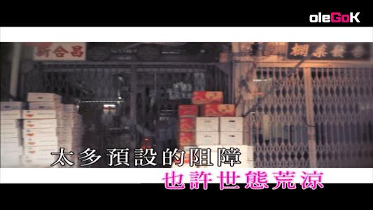 hmv oleGoK(手機版Karaoke) screenshot 17
