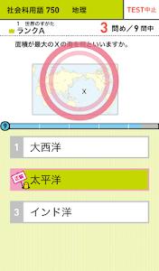 学研『高校入試ランク順 中学社会科用語750』 screenshot 2