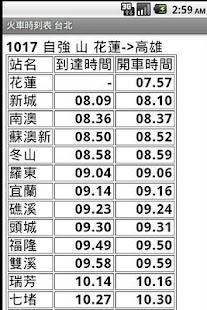最新臺灣高鐵時刻表查詢北上 - JS搜一搜