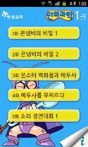 [무료]재미나라-만화과학 1권 screenshot 1