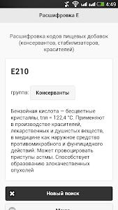 E250 консерванты screenshot 2
