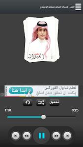 شيلات و أناشيد محمد العبدالله screenshot 0
