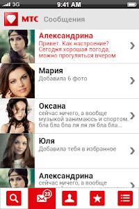 МТС Знакомства screenshot 1