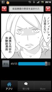 [無料漫画]嘘のような本当にあった実体験マンガ vol.3 screenshot 2