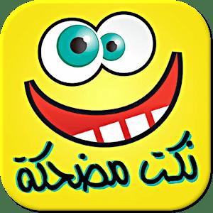 نكت مغربية مضحكة (بدون انترنت)