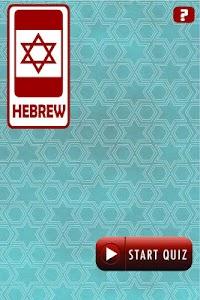 Learn Hebrew Alphabet Quiz screenshot 5