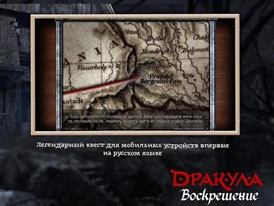 Дракула: Воскрешение screenshot 6