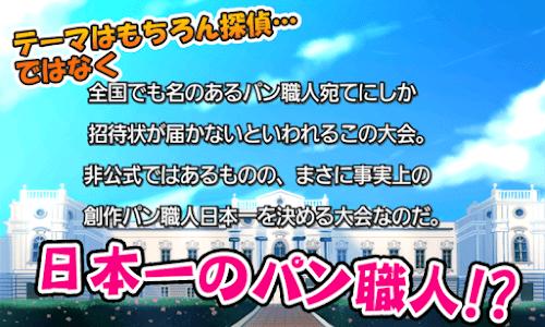 新!あげぱん探偵VOL2 screenshot 1