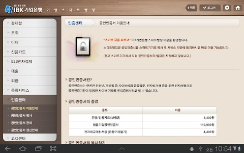 IBK ONE뱅킹 기업 for Tablet screenshot 4