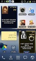 ציטוטים רבי שלמה קרליבך וידג'ט - screenshot thumbnail 02