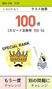 学研『高校入試ランク順 中学理科130』 screenshot 6