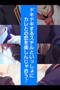 乙女ゲーム「ミッドナイト・ライブラリ」【荒薙一都ルート】 screenshot 1