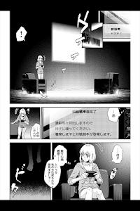 オンライン(漫画) screenshot 3