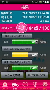 TOKYO SMART DRIVER 乗り心地診断 screenshot 3