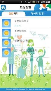 100만 희망창작소 screenshot 4