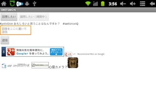 "Twitter ""SWITSMON"" question screenshot 1"