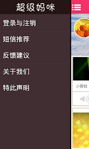 超级妈咪 screenshot 4