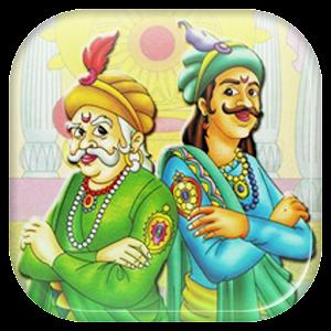 Akbar Birbal Story (Gujarati)
