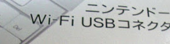 [Wii]Nintendo Wi-Fi USB Connector入手!
