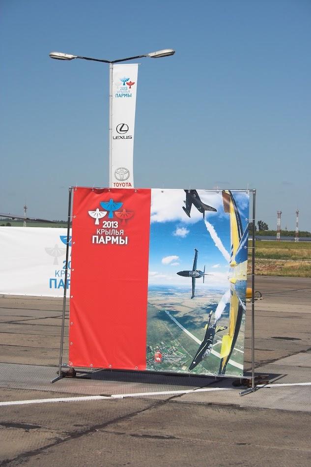 Крылья Пармы 2013 / Wings of Parma 2013 (1/6)
